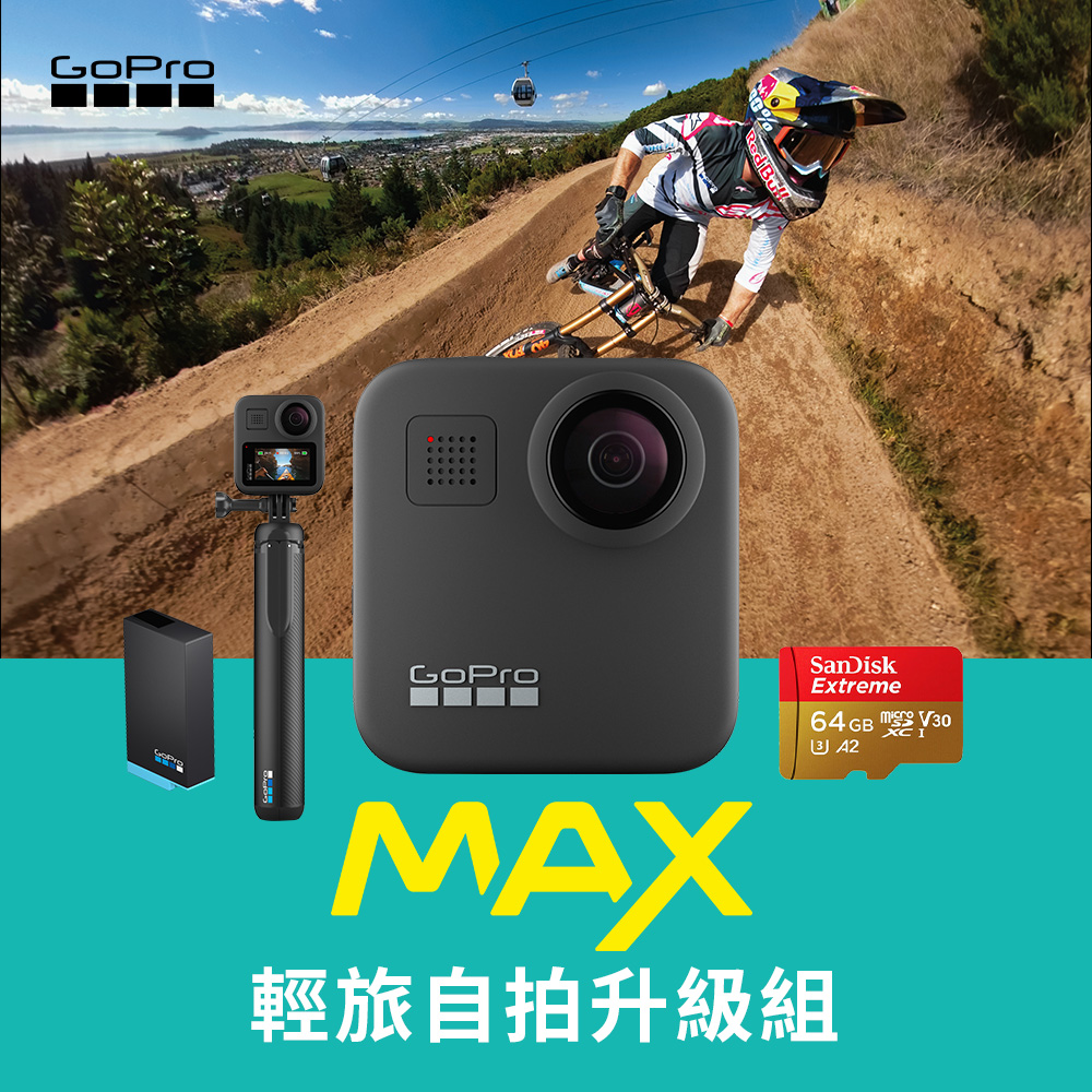 【GoPro】MAX輕旅自拍升級組-MAX+握把+腳架+電池+64G