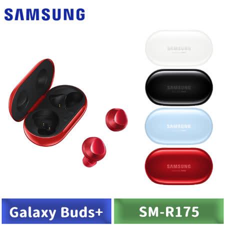 Samsung Galaxy Buds+ 真無線藍芽耳機
