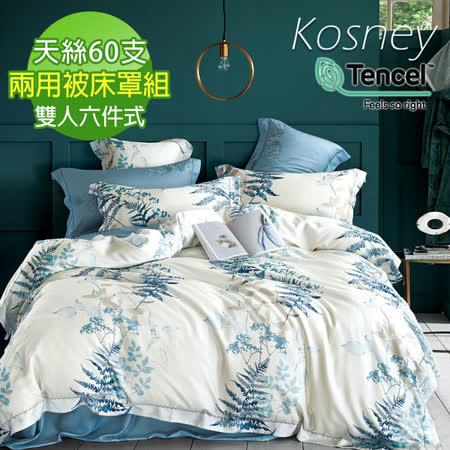 KOSNEY 天絲六件式兩用被床罩組