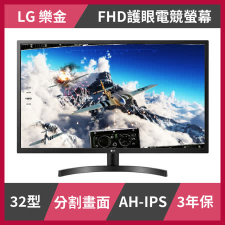 LG 32型 IPS面板 護眼電競顯示器