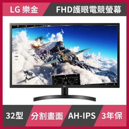 LG樂金 32型 IPS 護眼電競顯示器