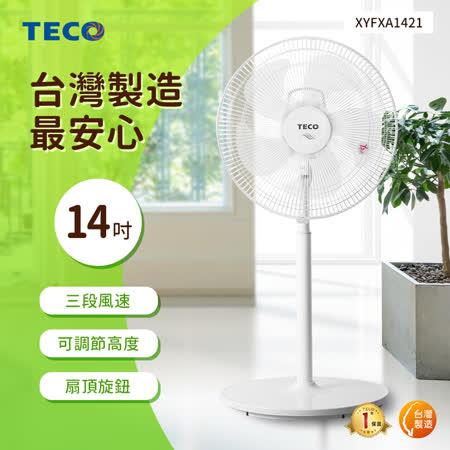TECO東元 14吋風扇
