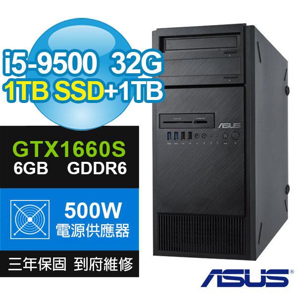 【極速大容量】ASUS 華碩 E500 G5 商用工作站( i5-9500/ 32G/ 1TBSSD+1TB/ GTX1660S 6G/ WIN10專業版/ 500W)