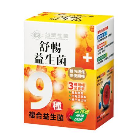【台塑生醫】 舒暢益生菌(30包入/盒)