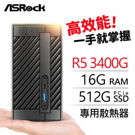 華擎 迷你電腦/AMD R5  16GB/512G PCIE SSD