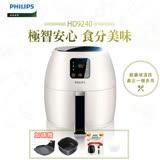 【飛利浦 PHILIPS】歐洲進口頂級數位觸控式健康氣炸鍋-白(HD9240/33)-加送煎烤盤+烘烤鍋+串燒架+食譜書