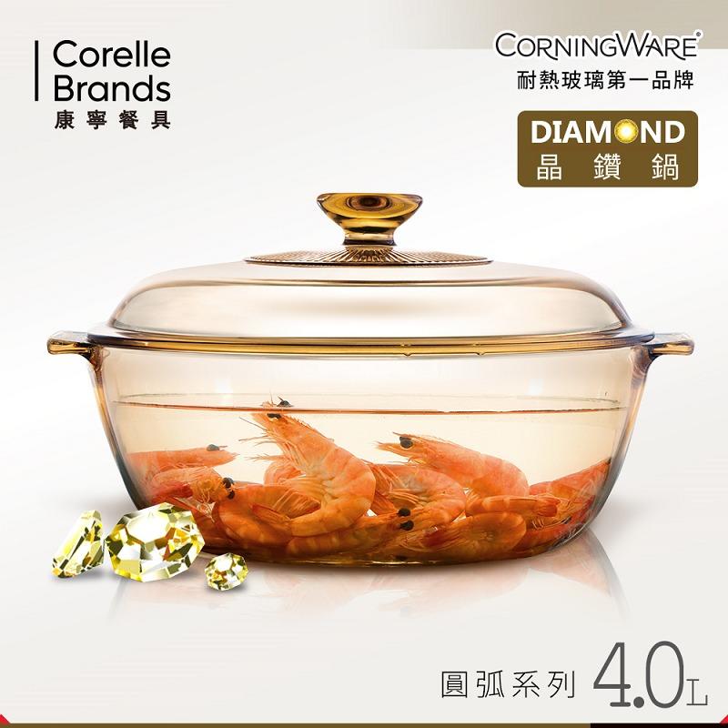 【美國康寧 Corningware 】圓弧系列。晶鑽鍋4L