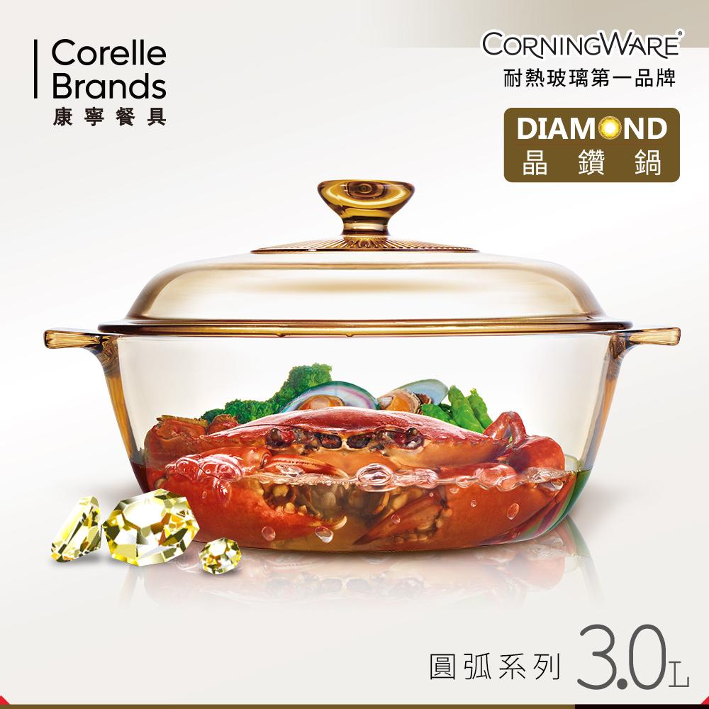 【美國康寧 Corningware 】圓弧系列。晶鑽鍋3L