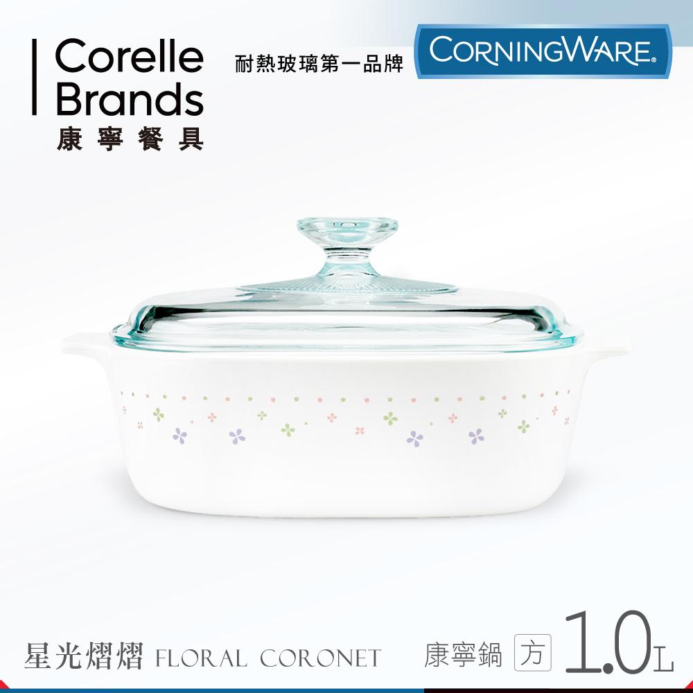 【美國康寧 CORNINGWARE】星光熠熠方型康寧鍋1L