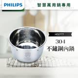 【飛利浦 PHILIPS】智慧萬用鍋專用304不鏽鋼內鍋 (HD2777)
