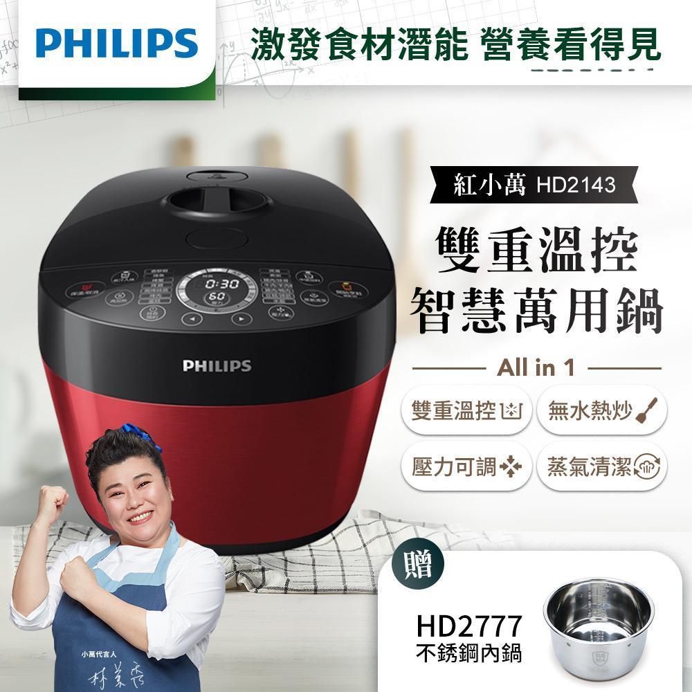 【飛利浦 PHILIPS】雙重溫控智慧萬用鍋(HD2143)-贈專用食譜書
