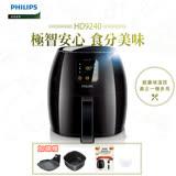 【飛利浦 PHILIPS】歐洲進口頂級數位觸控式健康氣炸鍋(HD9240/93)-加送煎烤盤+烘烤鍋+串燒架+食譜書