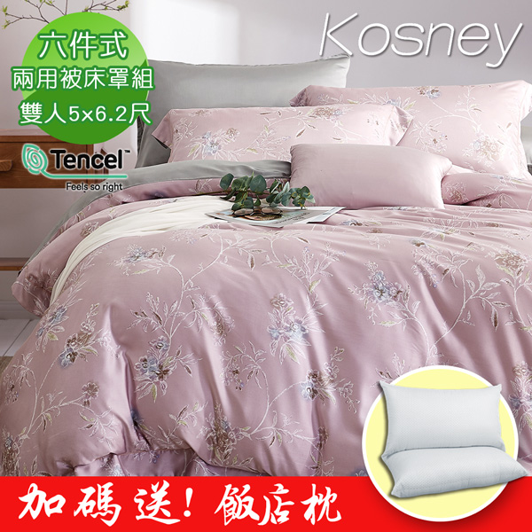 《KOSNEY  英倫情人粉  》頂級雙人60支100%天絲TENCEL六件式兩用被床罩組送飯店枕2入