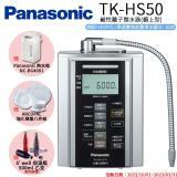 Panasonic 國際牌 鹼性離子淨水器 TK-HS50 ZTA