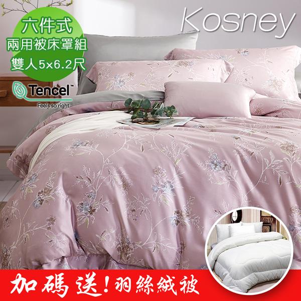 《KOSNEY  英倫情人粉  》頂級雙人60支100%天絲TENCEL六件式兩用被床罩組送羽絲絨被
