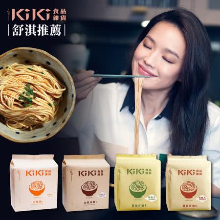 KiKi食品雜貨 KiKi拌麵任選3袋
