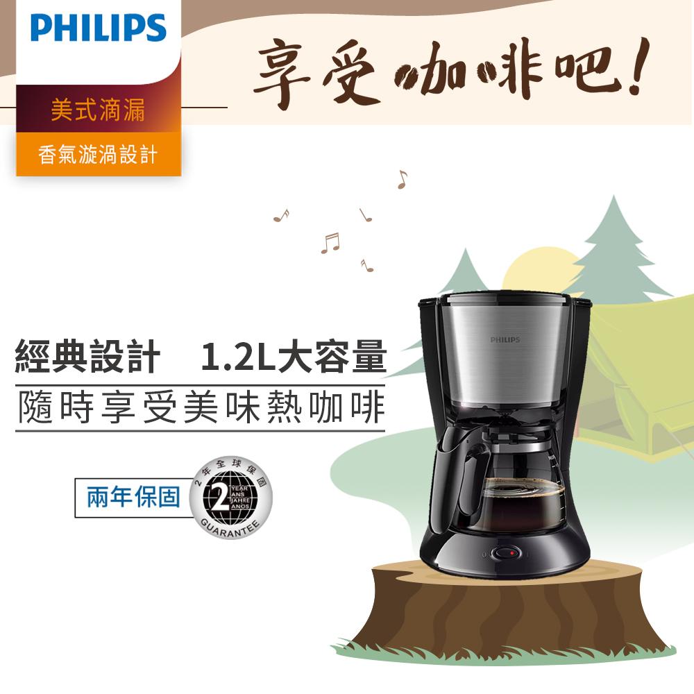 【飛利浦 PHILIPS】濾煮式咖啡機 HD7457