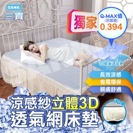 日本SANKi  涼感紗3D透氣網床墊