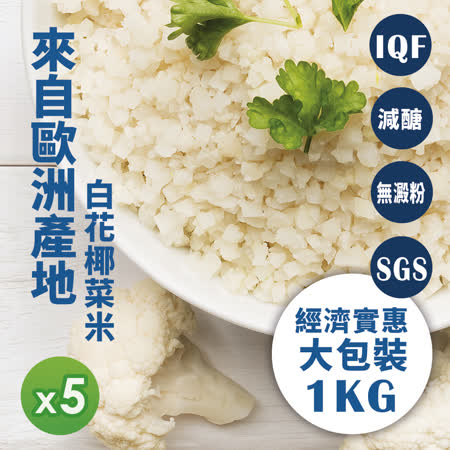GREENSx買5送1 冷凍白花椰菜(米狀)*5