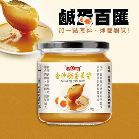 cookkeng 金沙鹹蛋黃醬2罐