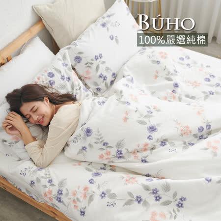 BUHO《沐花絲縷》天然嚴選純棉雙人加大三件式床包組