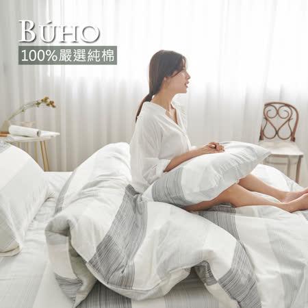 BUHO《清朗光宅》天然嚴選純棉雙人加大三件式床包組