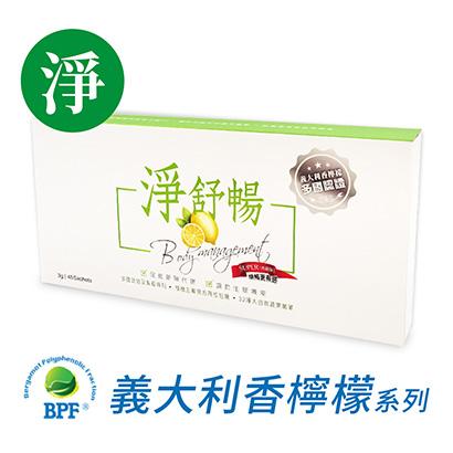 淨舒暢-BPF專利義大利香檸檬系列-生活大小事節目推薦