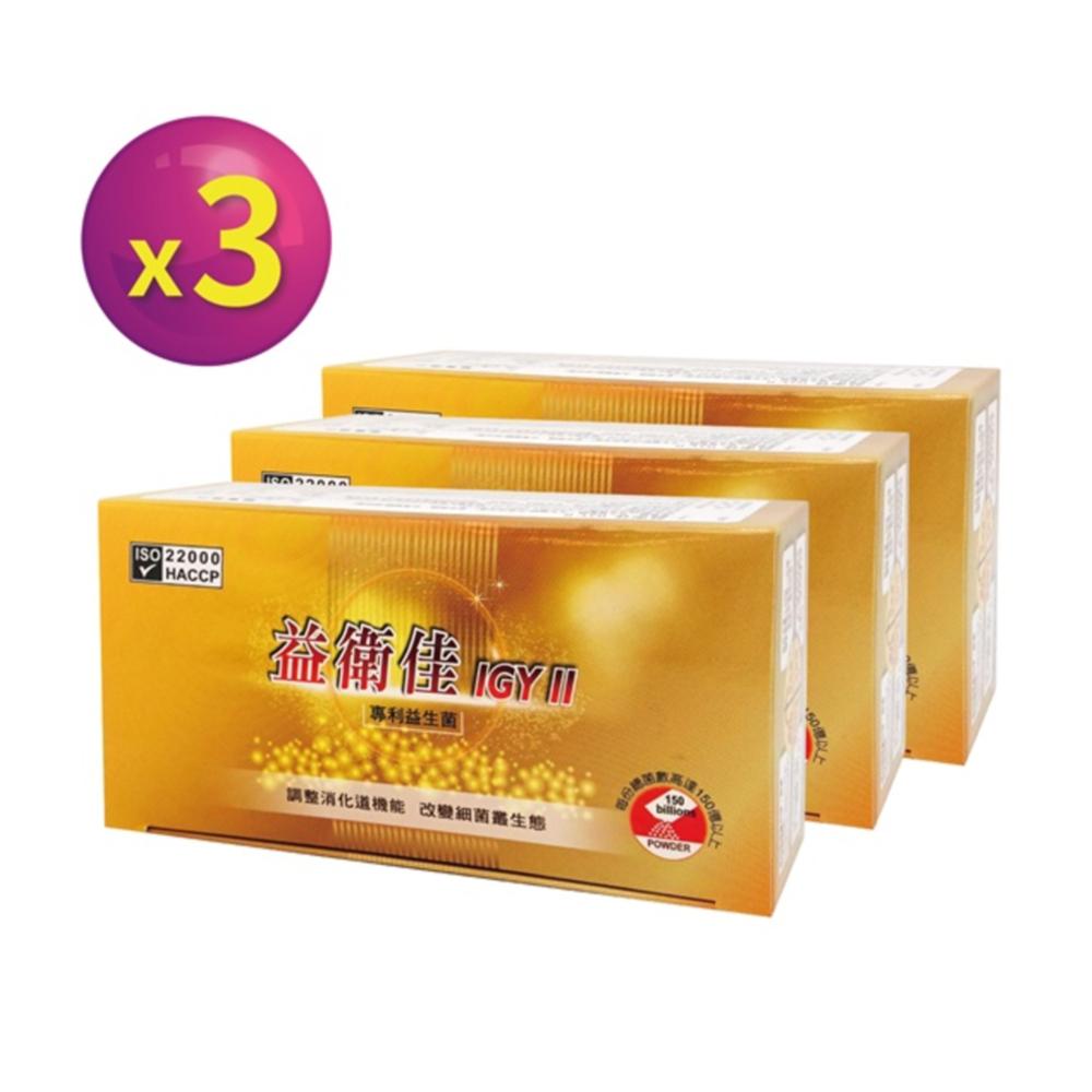 益衛佳IGY plus / IGY II (30包入)【3盒組】限時優惠