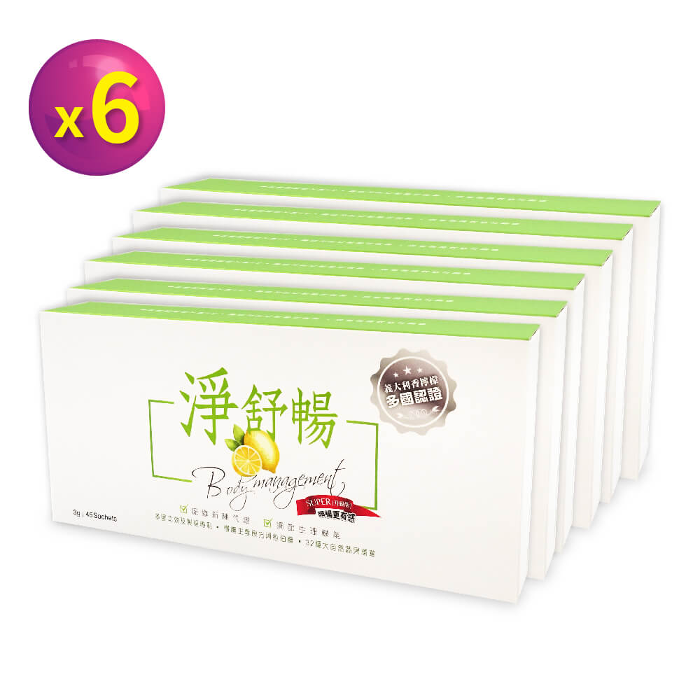 淨舒暢-【6盒組】BPF專利義大利香檸檬系列