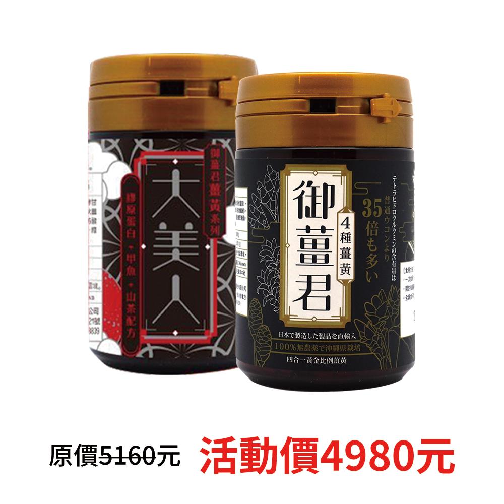 晶璽-大美人+御薑君【2盒合購組】