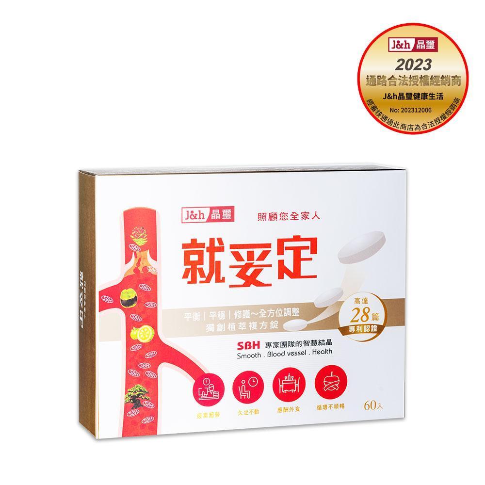 一家人就妥定 – SBH獨創植萃複方錠 (60錠/盒)