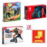 Nintendo Switch電量增強版紅藍主機+NS健身環大冒險中文版+NS LABO02+包貼