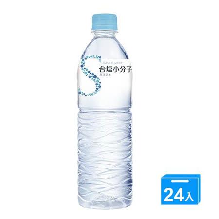 台鹽小分子海洋活水620ML x 24