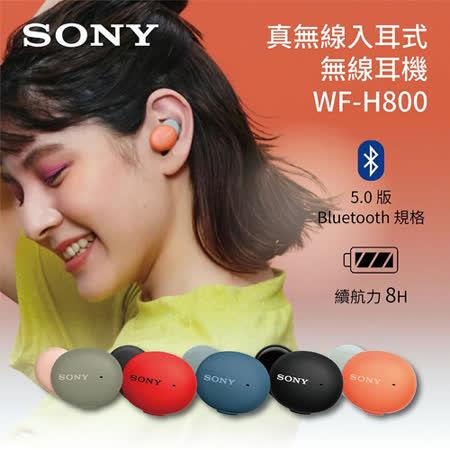 SONY WF-H800 真無線入耳式耳機