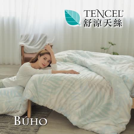 BUHO《無聲靜語》舒涼TENCEL天絲雙人加大三件式床包枕套組