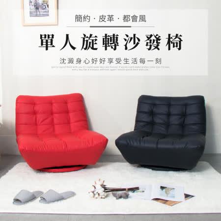 IDEA 皮革單人旋轉沙發椅