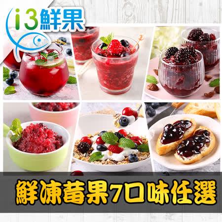 愛上鮮果 鮮凍莓果任選10包