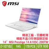 MSI Prestige 14 A10SC-200TW 微星 Prestige白色創作者筆電/i7-10710U/GTX1650 4G/16G/1TB PCIe/14吋FHD IPS/W10