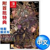 任天堂NS Switch 幻想大陸戰記:盧納基亞傳說-中日文版