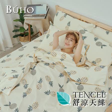 BUHO《甜夏樂季》舒涼TENCEL天絲6x7尺