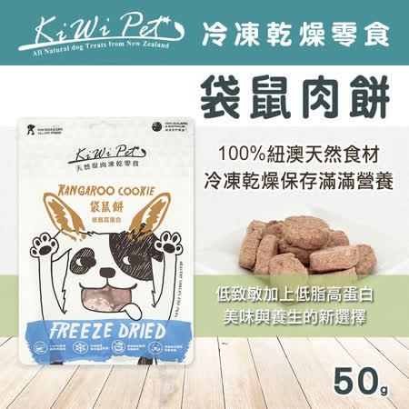 KIWIPET冷凍乾燥 袋鼠肉餅-50g