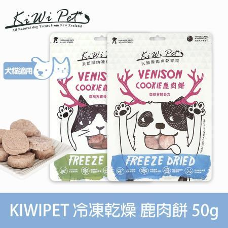 KIWIPET狗狗 冷凍乾燥系列鹿肉餅-50g