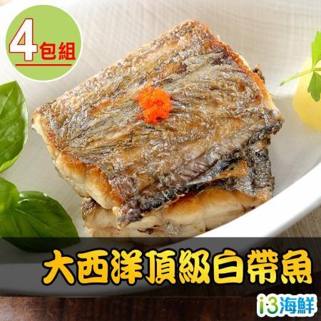 【愛上海鮮】 太平洋頂級白帶魚4包組