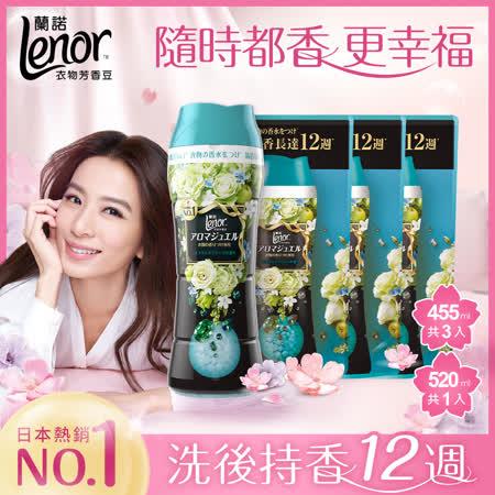 Lenor衣物 芳香豆1瓶+3補