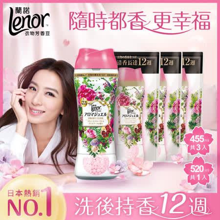【Lenor蘭諾】衣物香香豆-甜花石榴香1瓶+3包