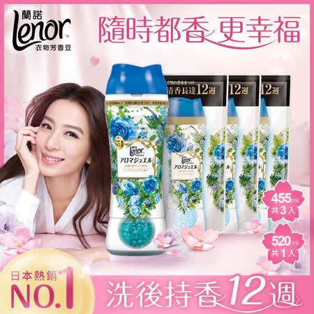 Lenor蘭諾 衣物芳香豆1瓶+3包