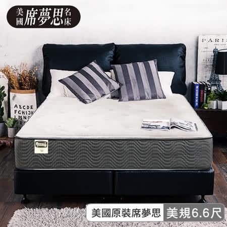 美國原裝席夢思 專利獨立筒床墊-雙人