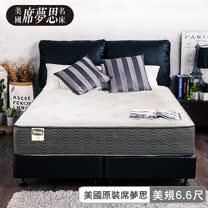 美國原裝席夢思 專利獨立筒床墊-美規雙人