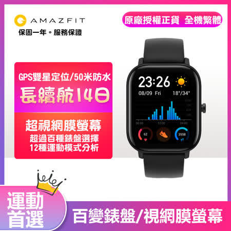 【Amazfit 華米】 GTS 魅力版智慧手錶
