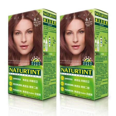 NATURTINT 赫本 染髮劑 155mlX2